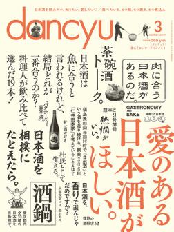 dancyu 2017年3月号-電子書籍
