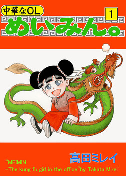 中華なOLめいみん。 1巻-電子書籍