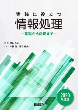 実践に役立つ情報処理 基礎から応用まで 2020年度版-電子書籍