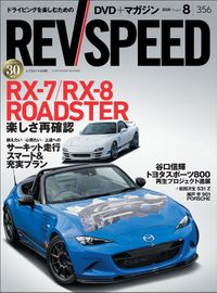 REV SPEED 2020年8月号