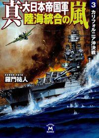 真・大日本帝国軍 陸海統合の嵐3 カリフォルニア沖決戦