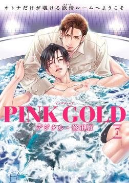PINK GOLD7【デジタル・修正版】-電子書籍