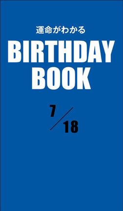 運命がわかるBIRTHDAY BOOK  7月18日-電子書籍