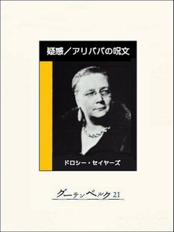 疑惑・アリババの呪文-電子書籍