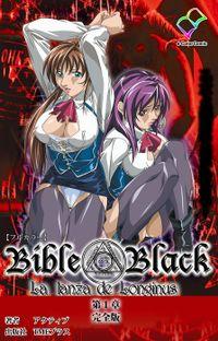 【フルカラー】新・Bible Black 第一章 完全版