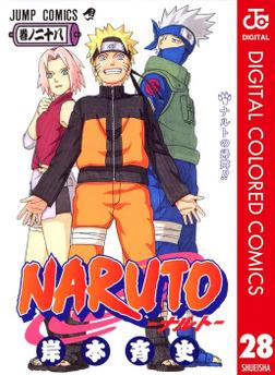 NARUTO―ナルト― カラー版 28-電子書籍