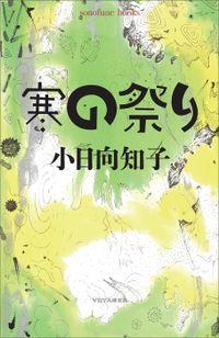 sonofune books