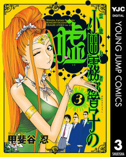 霊能力者 小田霧響子の嘘 3-電子書籍