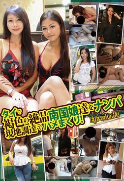 タイで褐色の絶品南国娘達をナンパ現地調達でハメまくり! Episode.03-電子書籍