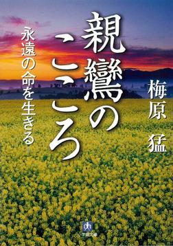 親鸞のこころ 永遠の命を生きる(小学館文庫)-電子書籍