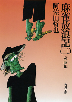 麻雀放浪記(三) 激闘編-電子書籍