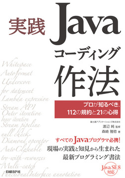 実践Javaコーディング作法 プロが知るべき、112の規約と21の心得-電子書籍