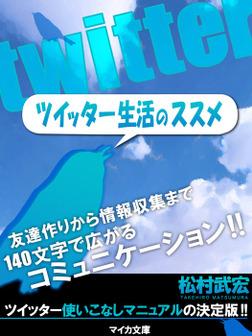 ツイッター生活のススメ-電子書籍
