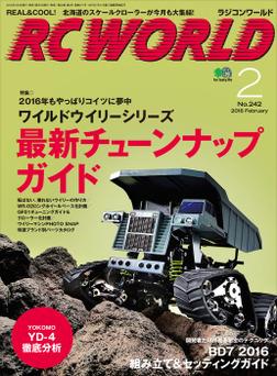RC WORLD(ラジコンワールド) 2016年2月号 No.242-電子書籍