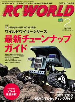 RC WORLD 2016年2月号 No.242-電子書籍