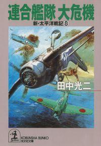 連合艦隊 大危機~新・太平洋戦記8~