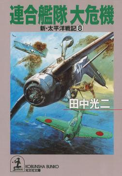 連合艦隊 大危機~新・太平洋戦記8~-電子書籍