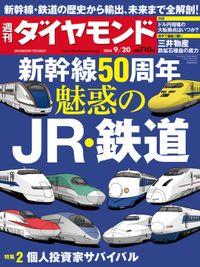 週刊ダイヤモンド 14年9月20日号