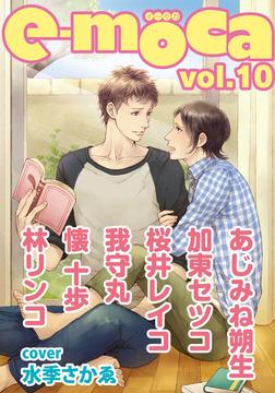 e-moca vol.10-電子書籍