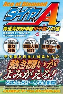 『ダイヤのA』青道高校野球部 甲子園への道-電子書籍