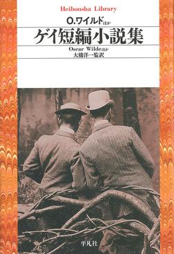 ゲイ短編小説集-電子書籍