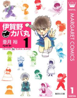 伊賀野(こ)カバ丸 1-電子書籍
