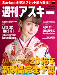 週刊アスキー No.1058 (2015年12月22日発行)
