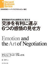 交渉を有利に運ぶ6つの感情の見せ方