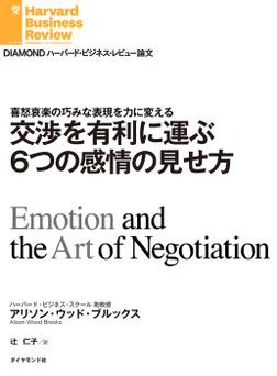 交渉を有利に運ぶ6つの感情の見せ方-電子書籍