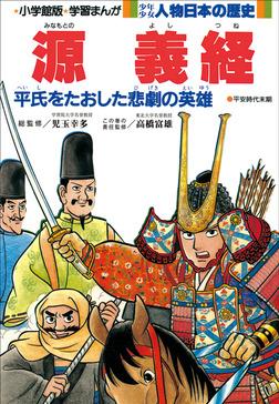 学習まんが 少年少女 人物日本の歴史 源義経-電子書籍