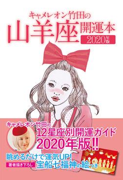キャメレオン竹田の開運本 2020年版 10 山羊座-電子書籍