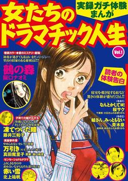実録ガチ体験まんが 女たちのドラマチック人生Vol.1-電子書籍