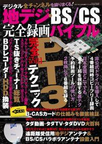 地デジ・BS/CS完全録画バイブル