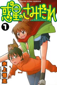 Hoshi no Samidare The Lucifer and Biscuit Hammer / 1