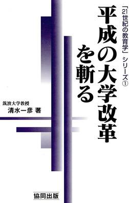 平成の大学改革を斬る-電子書籍