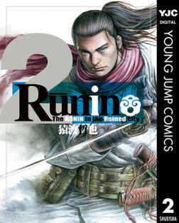 Runin 2-電子書籍