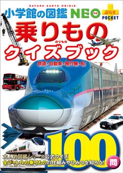 乗りものクイズブック 鉄道・自動車・飛行機・船-電子書籍