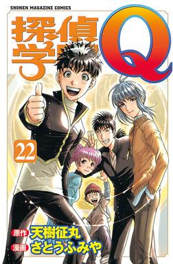 探偵学園Q(22)-電子書籍