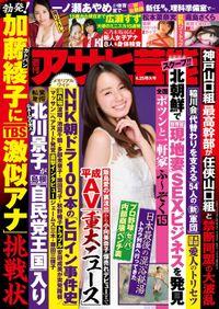 週刊アサヒ芸能 2019年04月25日号