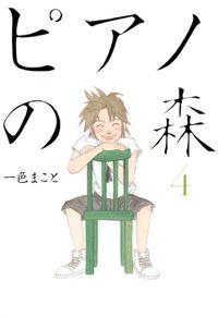 ピアノの森(4)