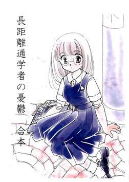 長距離通学者の憂鬱・合本-電子書籍