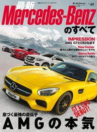 インポートシリーズ  Vol.49 2015-2016年 最新メルセデス・ベンツのすべて