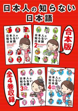 【合本版】日本人の知らない日本語 全4巻収録-電子書籍