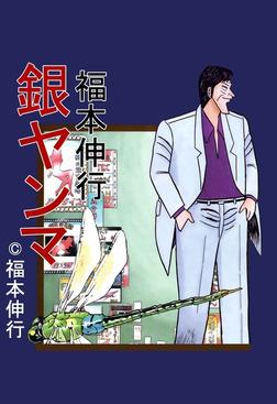 銀ヤンマ 1-電子書籍