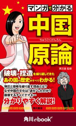 マンガで分かる 中国原論 (角川ebook nf)-電子書籍
