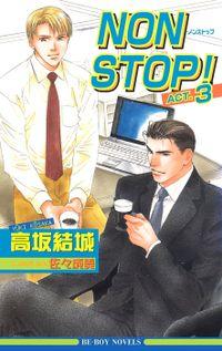 NON STOP! ACT.3