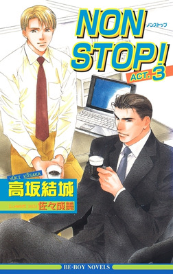 NON STOP! ACT.3-電子書籍