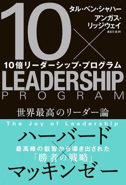 10倍リーダーシップ・プログラム-電子書籍