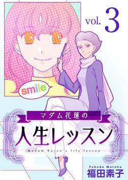 マダム花蓮の人生レッスン 3巻-電子書籍