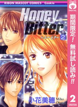 Honey Bitter【期間限定無料】 2-電子書籍